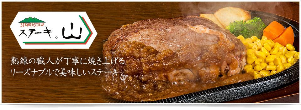 熟練の職人が丁寧に焼き上げる リーズナブルで美味しいステーキ