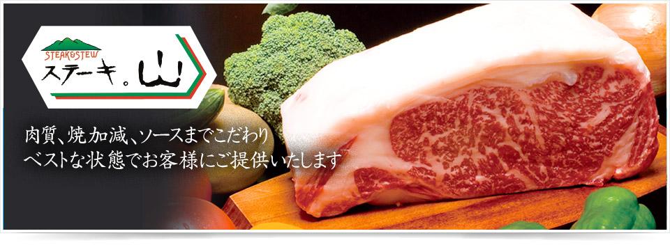 肉質、焼加減、ソースまでこだわり ベストな状態でお客様にご提供いたします